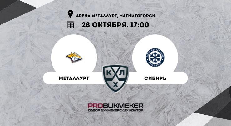 Металлург – Сибирь