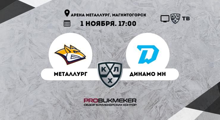 Металлург - Динамо Минск
