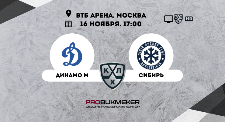 Динамо Москва - Сибирь