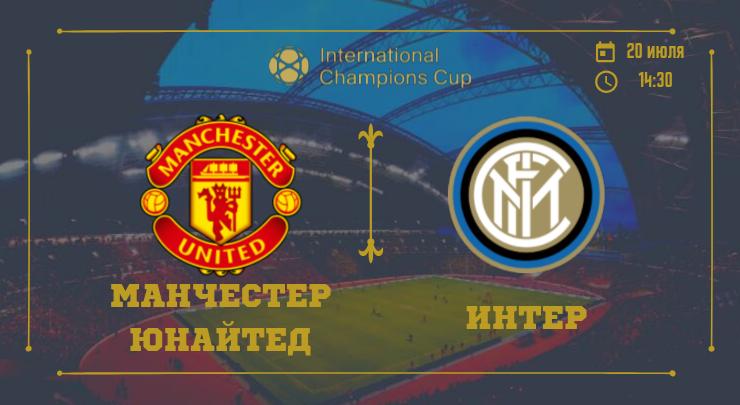 Манчестер Юнайтед - Интер