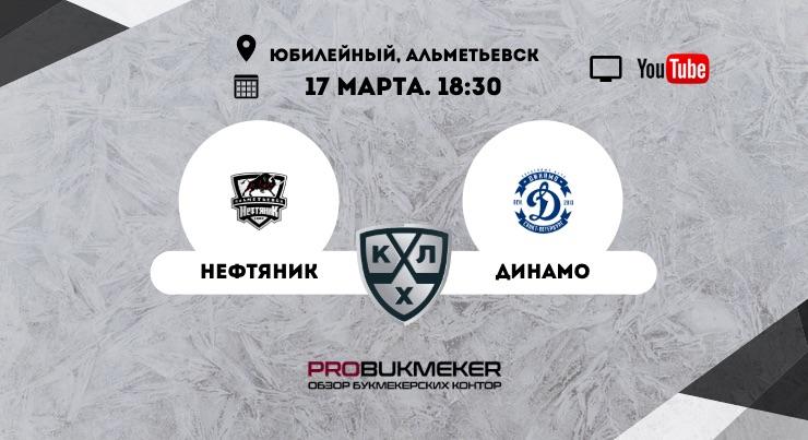 Нефтяник - Динамо Санкт-Петербург