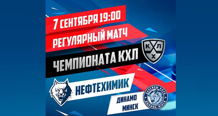 Нефтехимик - Динамо Минск