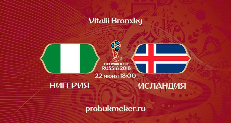 Нигерия - Исландия прогноз Чемпионат мира
