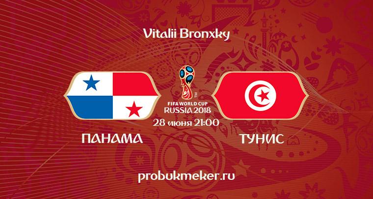 Панама - Тунис