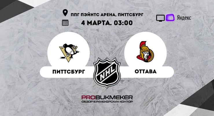 Питтсбург - Оттава