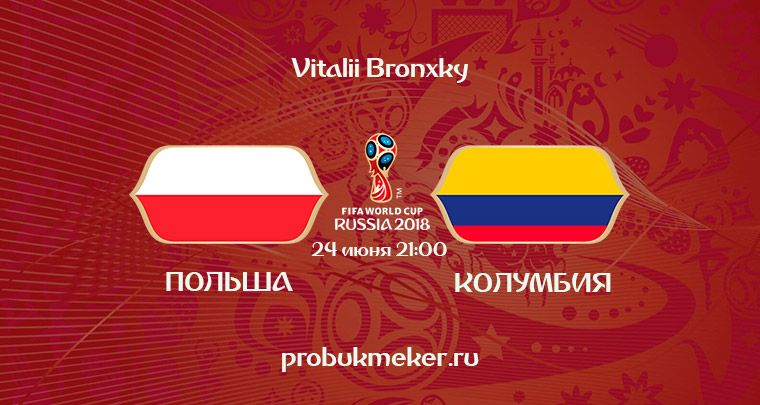 Польша - Колумбия