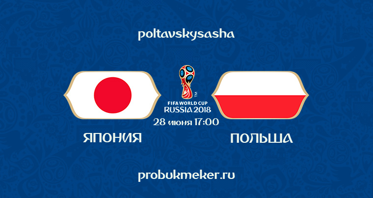 Япония - Польша
