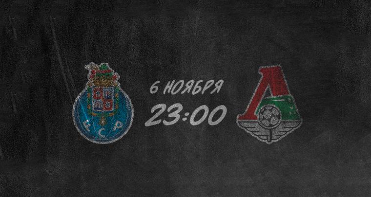 Порту - Локомотив