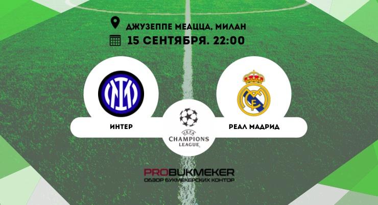 Интер – Реал Мадрид