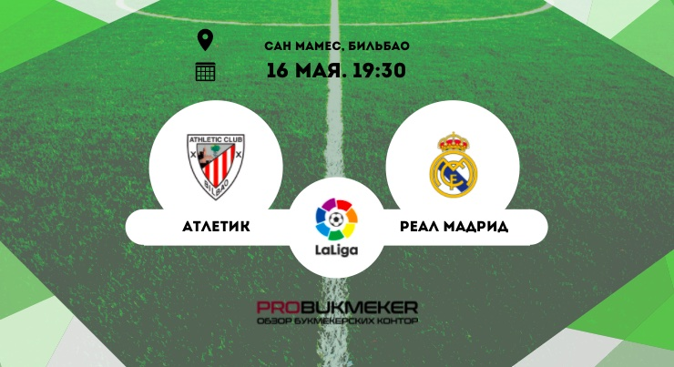 Атлетик Бильбао – Реал Мадрид