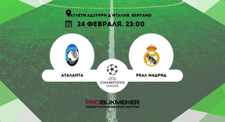 Аталанта – Реал Мадрид