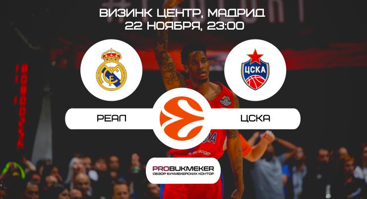Реал - ЦСКА