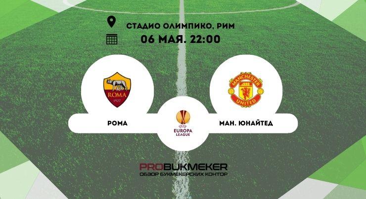Рома – Манчестер Юнайтед