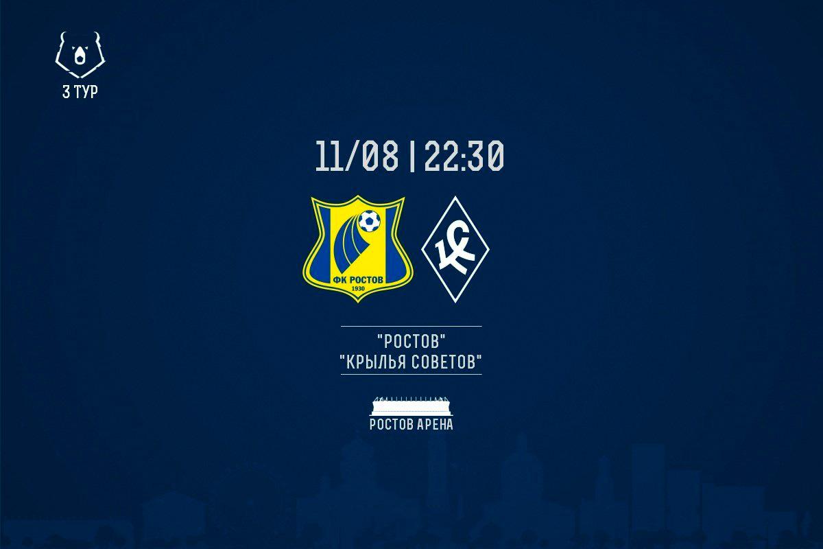 Ростов – Крылья Советов