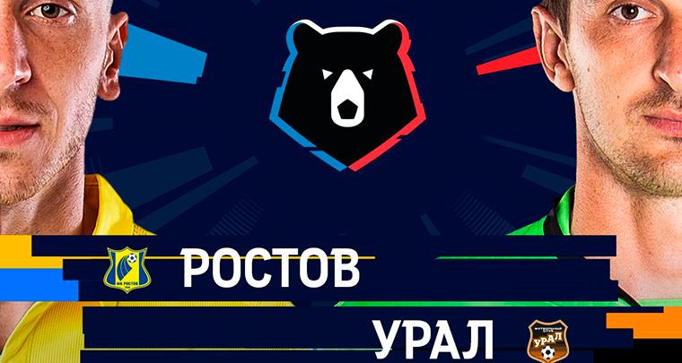 Ростов - Урал