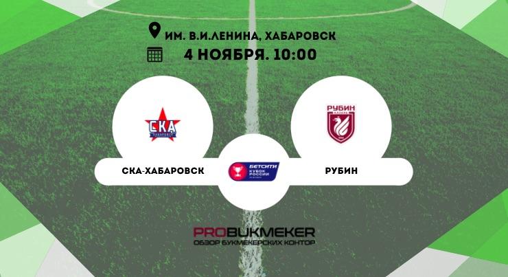 СКА-Хабаровск – Рубин