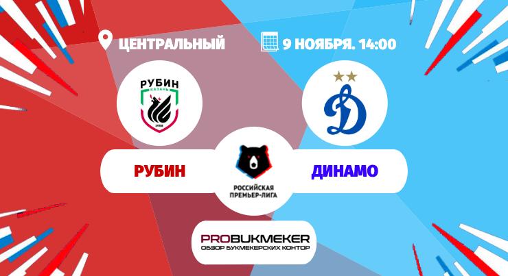 Рубин - Динамо Москва