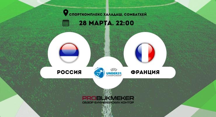 Россия U21 – Франция U21