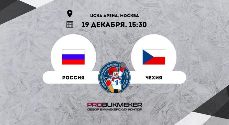 Россия – Чехия