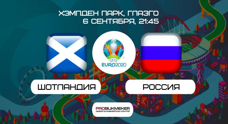 Шотландия - Россия