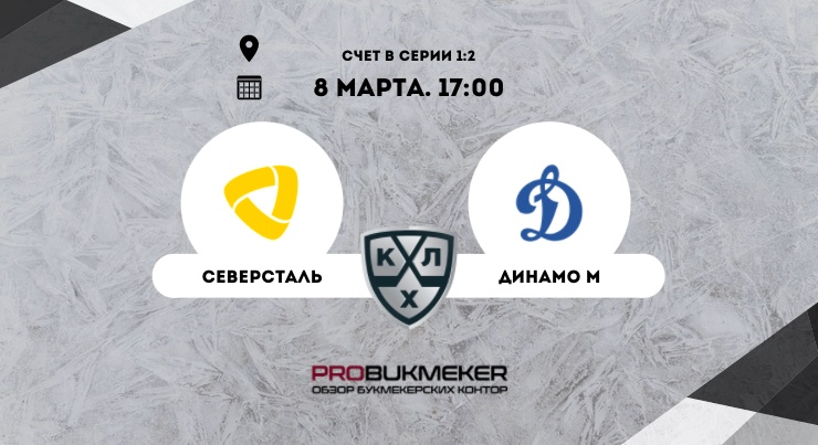 Северсталь – Динамо Москва