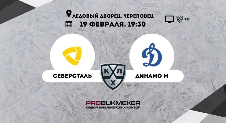 Северсталь - Динамо Москва