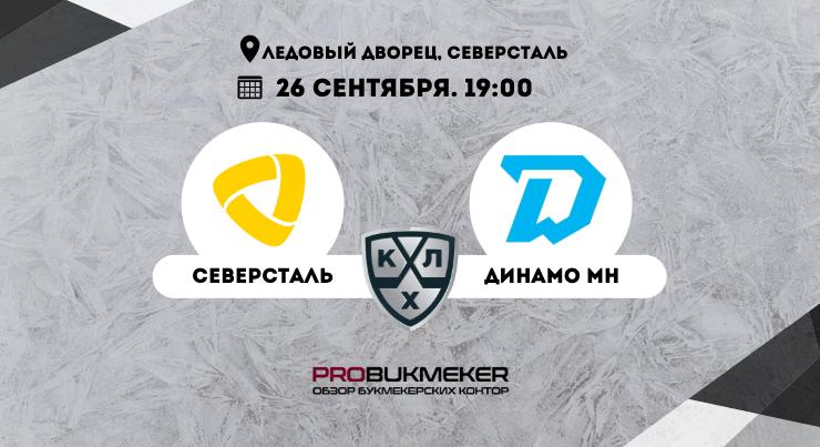 Северсталь - Динамо Минск