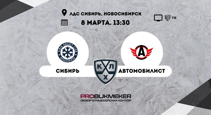 Сибирь – Автомобилист