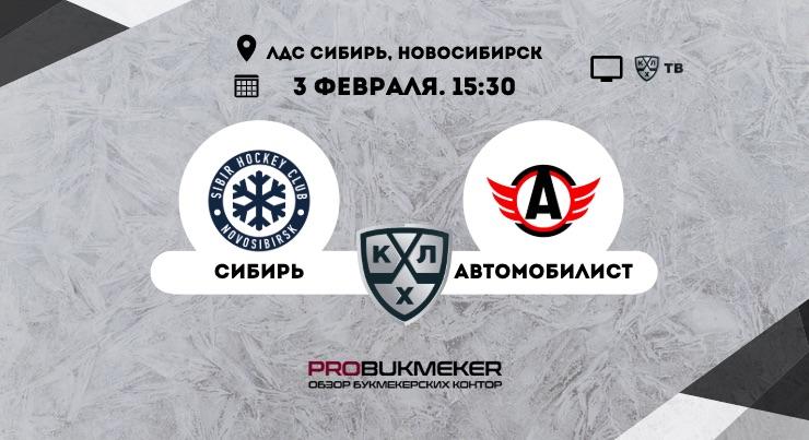 Сибирь - Автомобилист