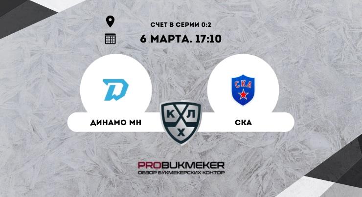 Динамо Минск – СКА