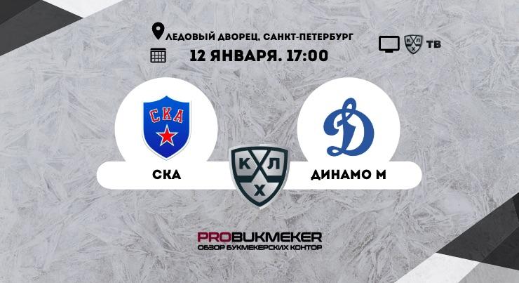 СКА - Динамо Москва