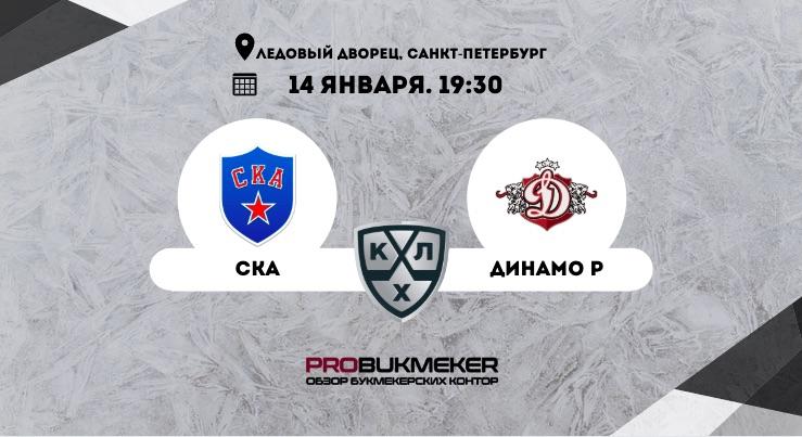 СКА - Динамо Рига
