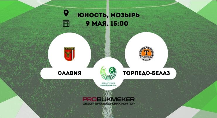 Славия - Торпедо-БелАЗ