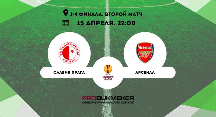 Славия Прага – Арсенал