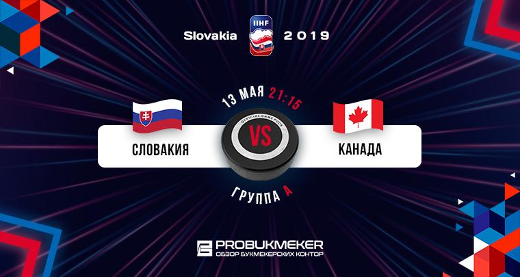 Словакия - Канада