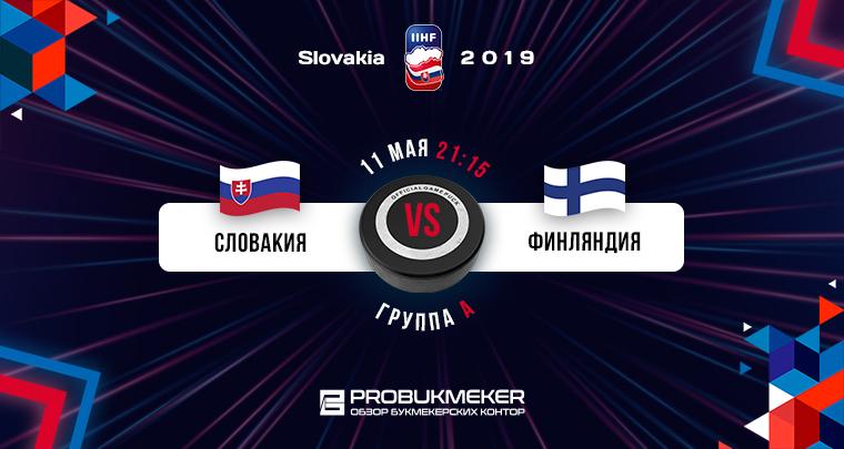 Словакия - Финляндия
