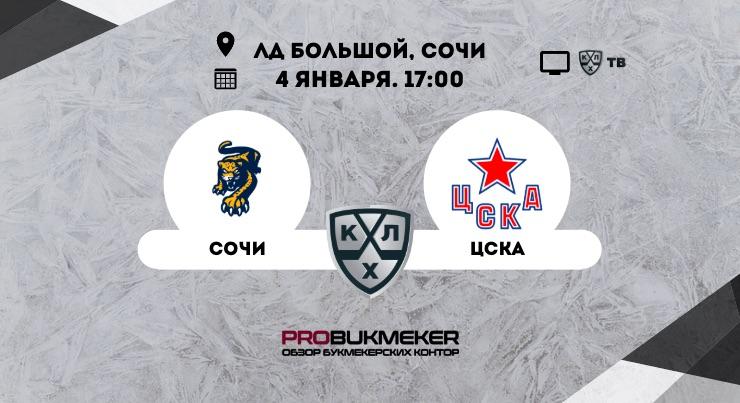 Сочи - ЦСКА