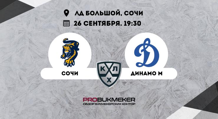 Сочи - Динамо Москва