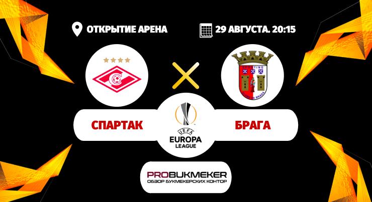 Спартак - Брага