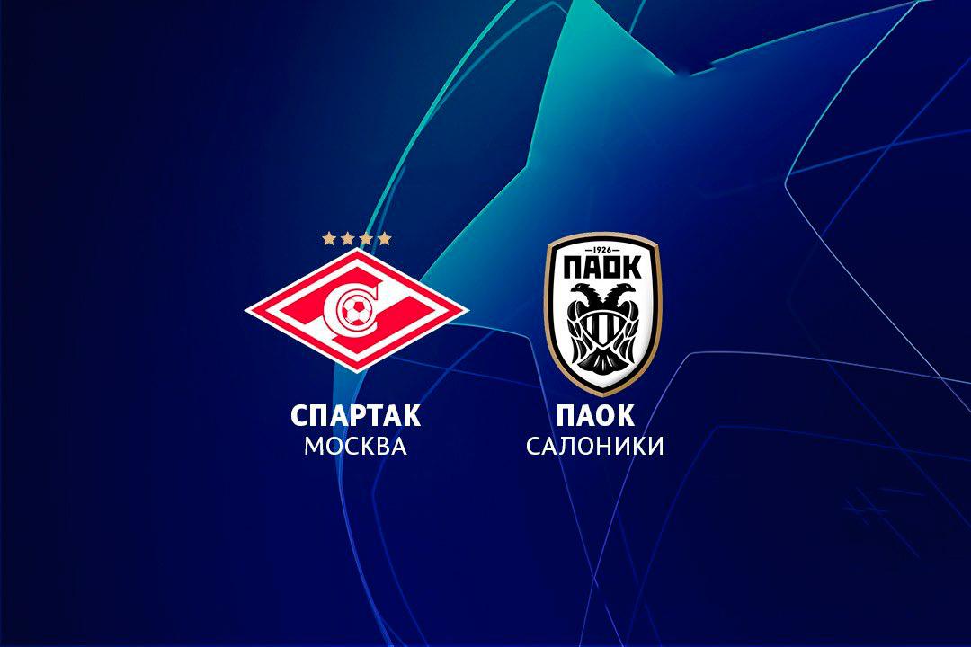 Спартак - ПАОК