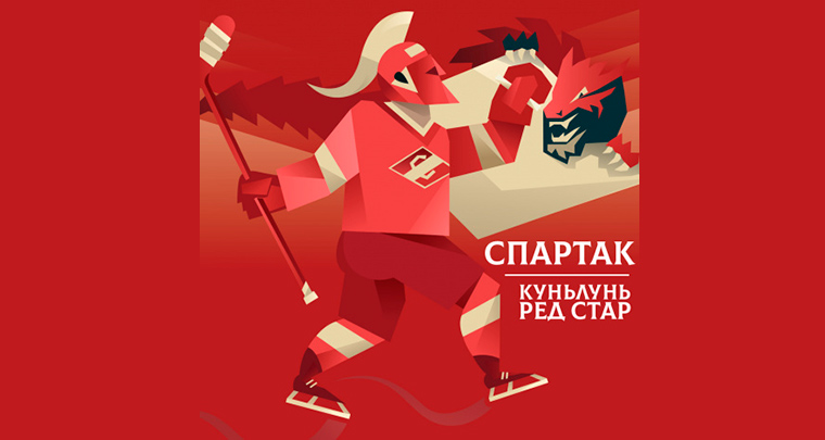 Спартак - Куньлунь
