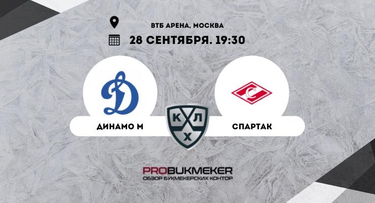 Динамо Москва – Спартак