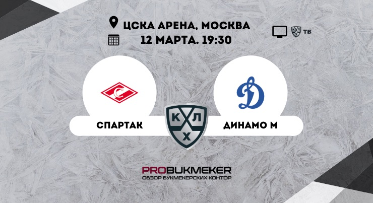 Спартак - Динамо Москва