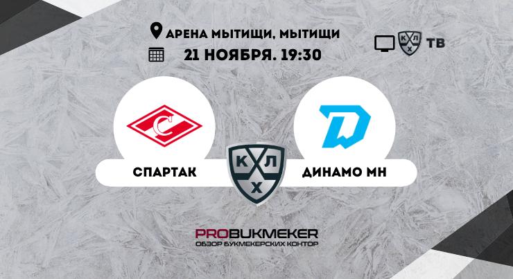 Спартак - Динамо Минск