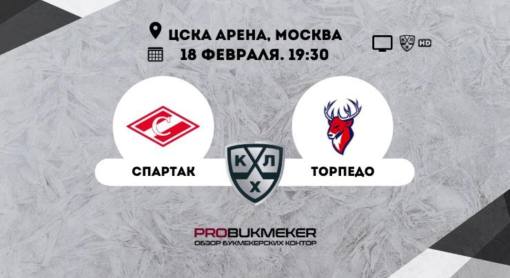 Спартак - Торпедо