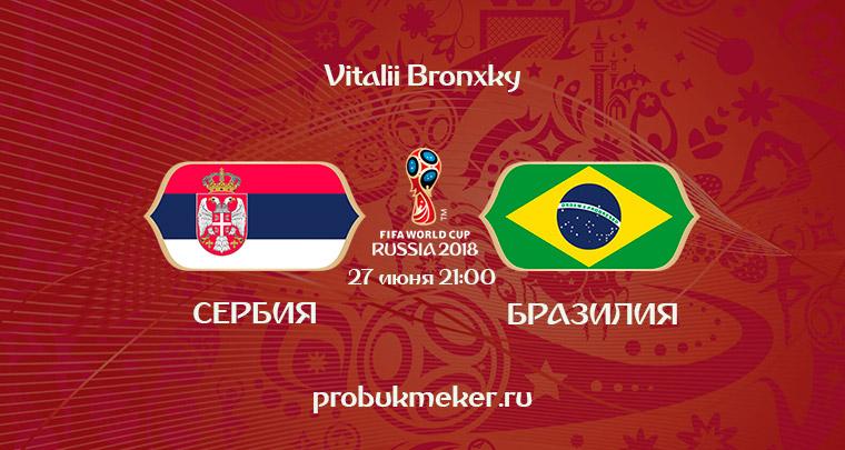 Сербия - Бразилия