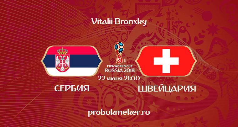 Сербия - Швейцария прогноз Чемпионат мира