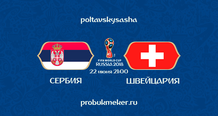 Сербия - Швейцария прогноз ЧМ-2018