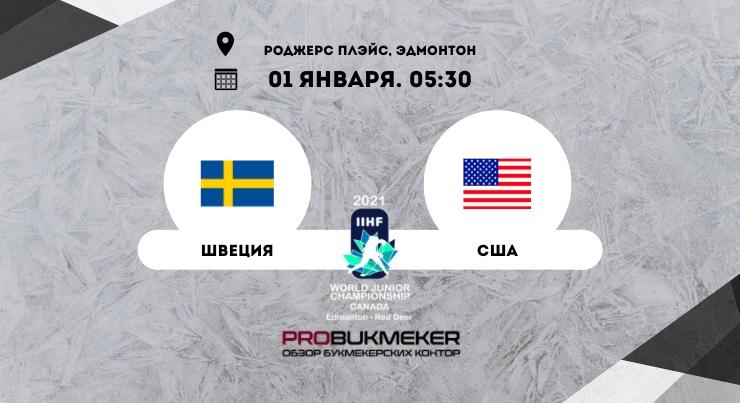 Швеция U20 – США U20