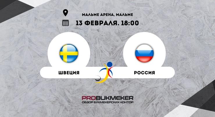 Швеция – Россия